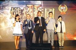 熾焰帝國2 Online 比賽獎金超過百萬元