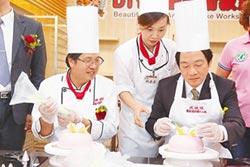 第24家觀光工廠開幕 賴清德做蛋糕
