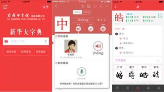 新華字典App上架 前央視主播李瑞英配音