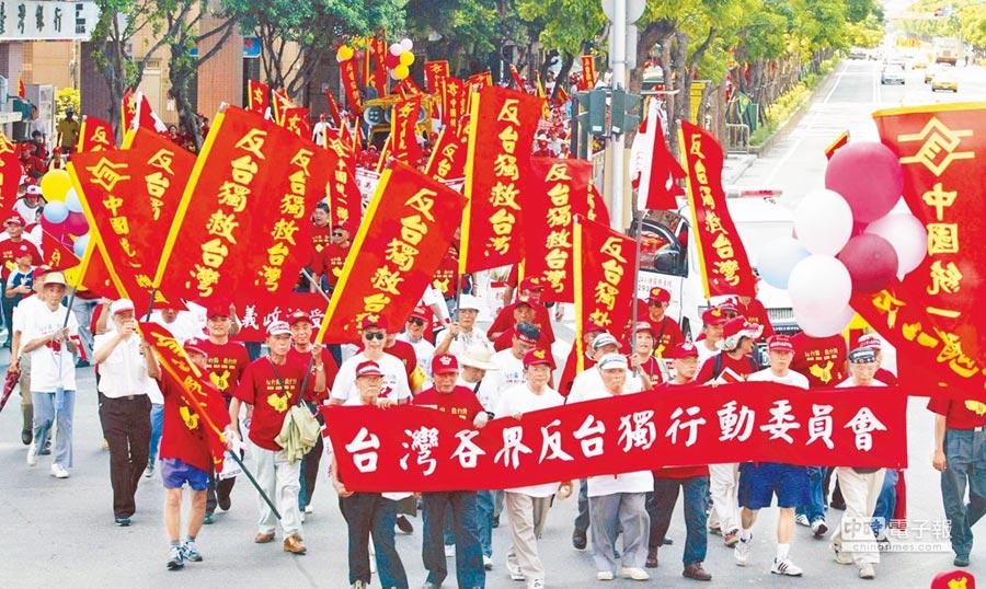 民眾繞行台北街頭,揮舞國旗與標語高喊「反台獨救台灣」。(本報系資料照片)