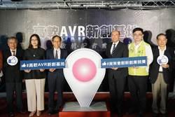 南台灣首座AVR新創基地落腳高軟