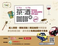 免費試喝頂級茶葉及咖啡 2017台中茶酒咖啡展盛大登場