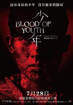 大陸懸疑青春片《少年》 宣布定檔7月28日