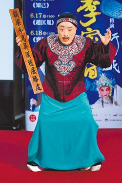 李寶春京劇 百老匯風