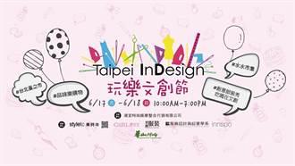 跟著編輯踩線玩樂去!Taipei InDesign 玩樂文創節讓你周末不無聊