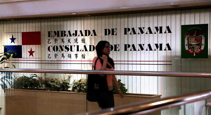 位於北市松江路的巴拿馬駐我國大使館。(黃世麒攝)