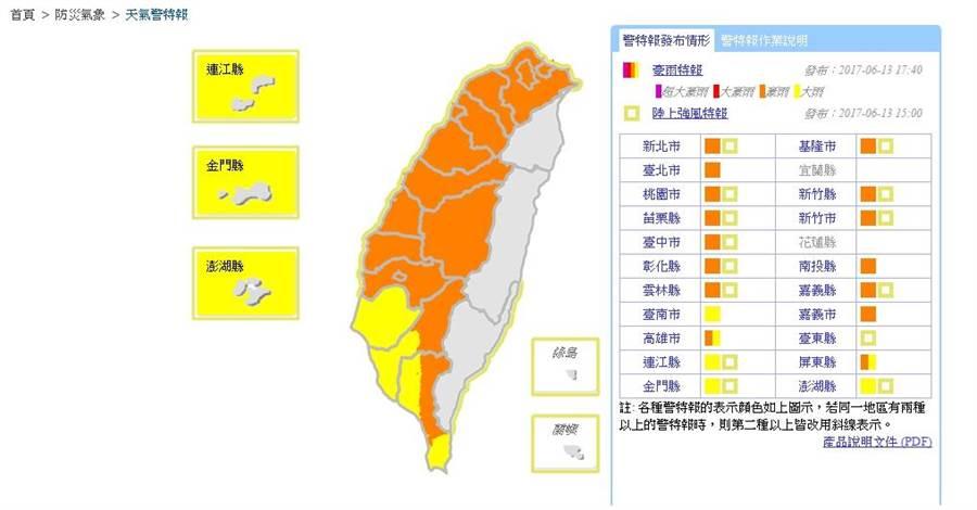 受梅雨鋒面接近及西南風增強影響,中央氣象局在今(13)日晚間對19縣市發布豪大雨特報。(圖/取自中央氣象局)
