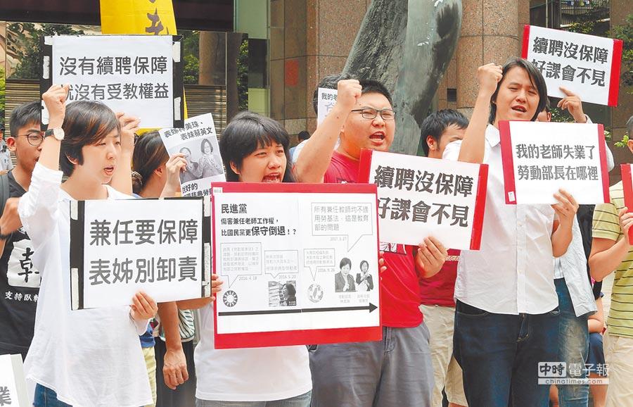 多個學生團體12日前往勞動部抗議,批評兼任教師未一體適用勞基法。(趙雙傑攝)