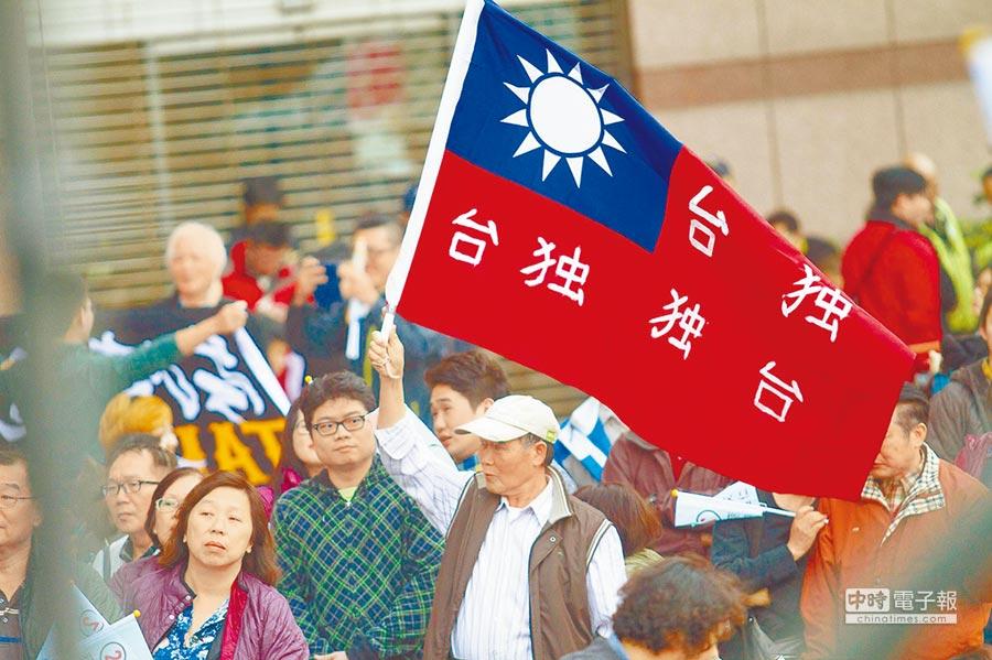 民眾舉著寫有台獨的國旗。(本報系資料照片)