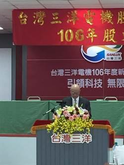 三洋電機決定配發1.053元現金股利