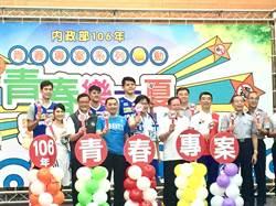 青春專案開跑 內政部長葉俊榮與學生尬籃球