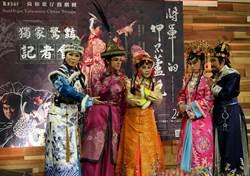 高雄春天藝術節 推出歌仔戲版的《羅密歐與茱麗葉》