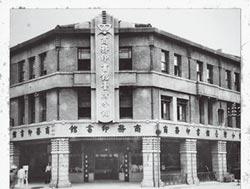 書街舊事──從府前街、本町通到重慶南路