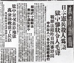 兩岸史話-日本占領下的香港
