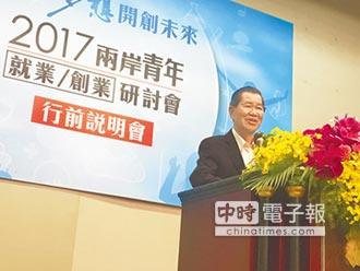 蕭萬長:撇開政治 須跟陸做生意