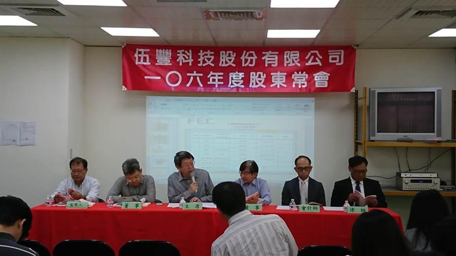 伍豐14日召開股東常會,由董事長徐明哲(左3)主持。(林資傑攝)