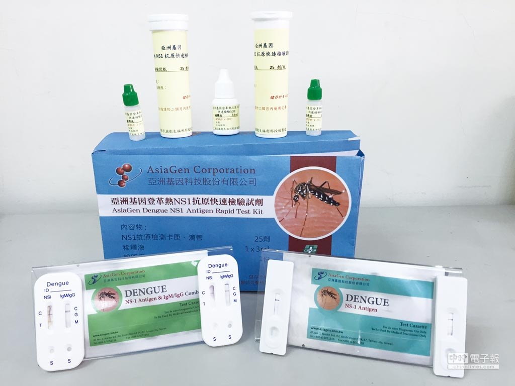 亞基科登革熱NS1快速檢驗試劑產品組。圖/亞基科提供