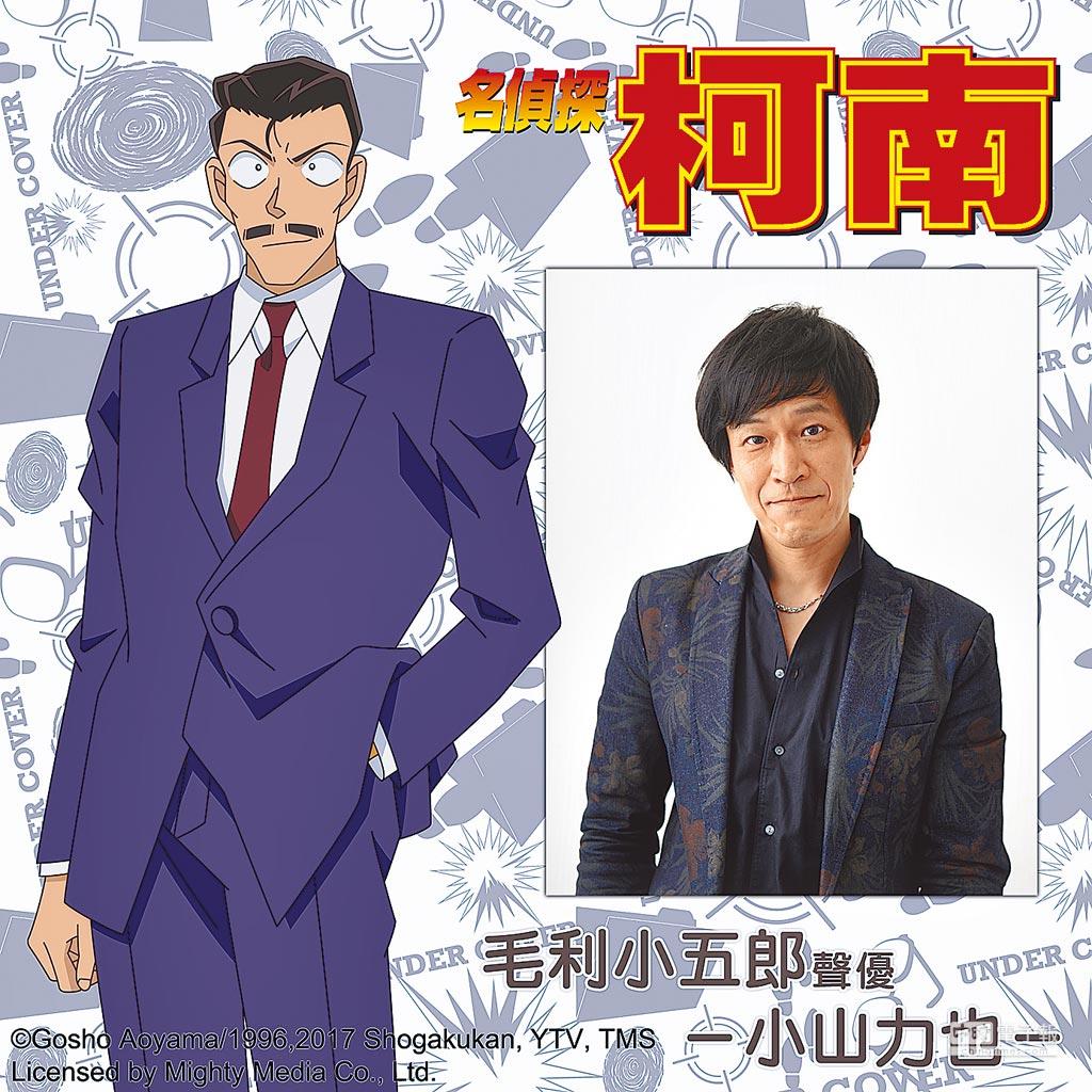 毛利小五郎(左)在《名偵探柯南》是劇中靈魂人物,代言人小山力也聲線深具成熟男性魅力。