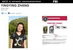 北大女碩士美國失蹤 FBI以綁架案調查