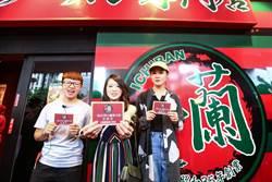 一蘭台灣正式開幕 粉絲凌晨2點搶頭香