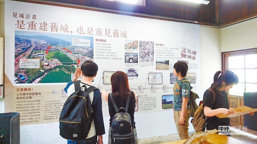 見城工作站裡,深入淺出介紹左營舊城的今昔,吸引遊客駐足。(高史博提供)