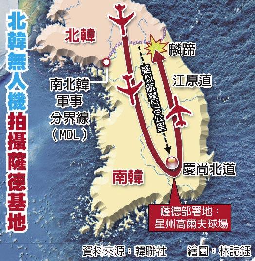 北韓無人機拍攝薩德基地