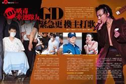 T.O.P吸毒牽連隊友 GD緊急更換主打歌