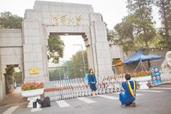 全球百大聲譽大學 陸6校上榜