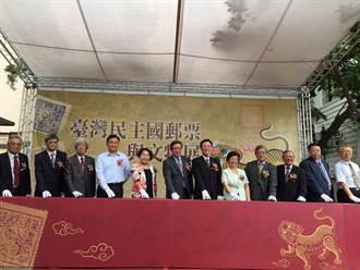 「臺灣民主國郵票與文物展」在台南揭幕