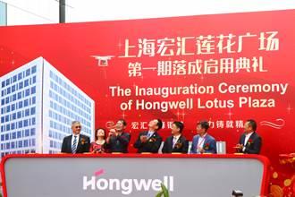 宏匯再切入上海商辦市場 蓮花廣場正式啟用