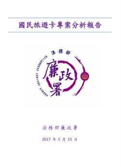 廉政署:國旅卡舊制 逾2千公務員違法