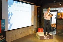 《創業一點靈》MixTaiwan之三 智慧機械-智慧製造的 創新營運模式