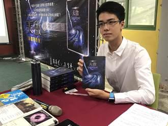 17歲高中生創作28萬字科幻小說 「臉友」張善政寫序又站台