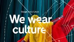 在家就能看遍世界展覽!谷歌攜手 Ferragamo 打造虛擬展覽「We Wear Culture」