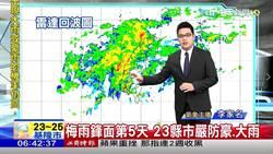 梅雨鋒面第五天 23縣市嚴防豪.大雨