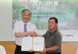 紹興社區與台大簽訂合作意向書 兼顧校地開發與居民安置