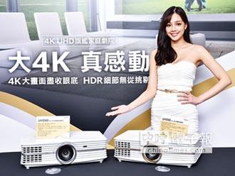 奧圖碼推4K UHD家庭劇院投影機