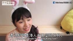 香港腳跟香港人有關係?三個讓港人最無言問題