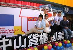 中山大打造貨櫃創業基地 提撥1億元創新創業基金