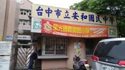 中市安和國中生集體頭暈 疑附近工廠偷排廢氣