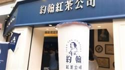 台中紳士茶飲不夠看?台北這間「約翰紅茶公司」講究的不只是門面!