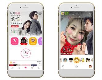 玩美彩妝App讓你一秒變身鬼怪新娘