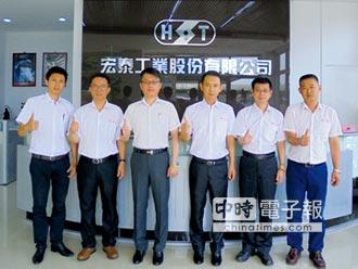 宏泰工業 引領未來生活科技