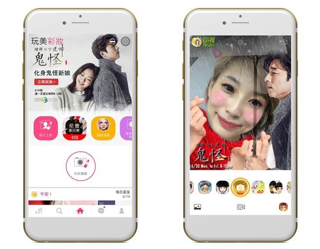 玩美彩妝App打造《燦爛的守護神-鬼怪》限定妝容。(圖/玩美移動提供)
