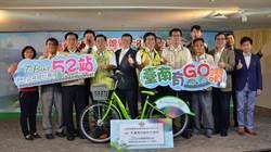 台積電捐贈T-Bike租賃站啟用
