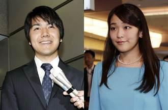 日皇室宣布真子公主7月正式訂婚 可望明年完婚