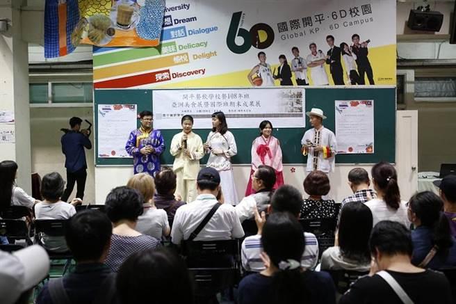 開平餐飲舉辦亞洲美食展取代期末考,學生穿上亞洲各國傳統服飾,展演不同國家文化特色。(圖/開平餐飲學校提供)