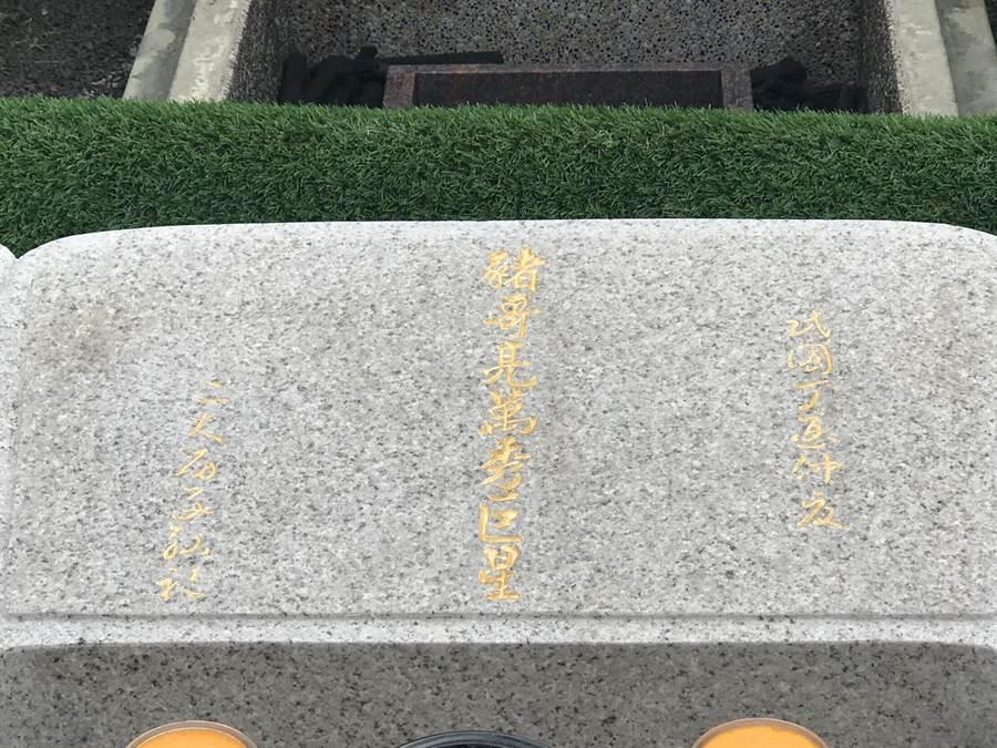 豬哥亮的墓碑是以500公斤花崗岩打造而成,上面刻有「豬哥亮萬秀巨星」。(張穎齊攝)