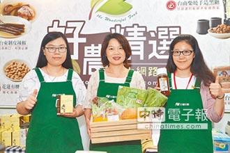 台灣好農支持在地農業 網購安心食品