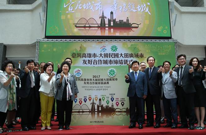 高雄市長陳菊(前排左四)和韓國大田廣域市長權善宅(前排右五)簽署友好合作城市協議書,雙城市府團隊一同合影見證。(王錦河攝)